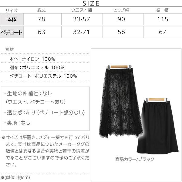 レイヤードスタイルにも◎ペチコート付きレーススカート [M2149]のサイズ表
