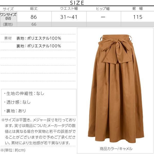 ウエストリボンマキシ丈フレアスカート [M2151]のサイズ表