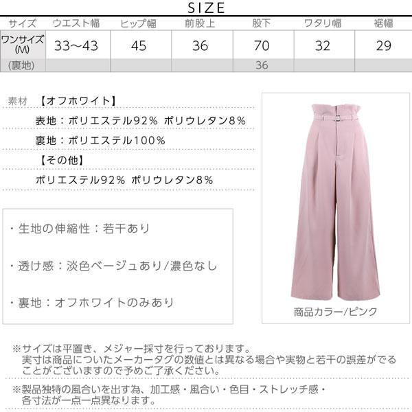 ジョーゼット素材☆ハイウエストワイドパンツ [M2153]のサイズ表