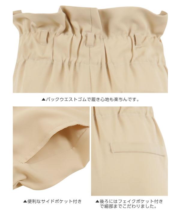 ジョーゼット素材☆ハイウエストワイドパンツ [M2153]