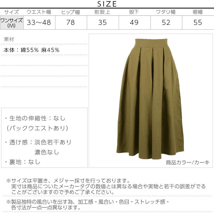 バックウエストゴム☆コットンリネン☆ナチュラルフレアスカーチョ [M2154]のサイズ表
