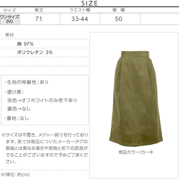 バックウエストゴム☆チノタイトスカート [M2156]のサイズ表