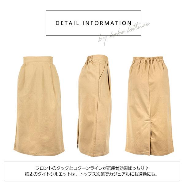 バックウエストゴム☆チノタイトスカート [M2156]