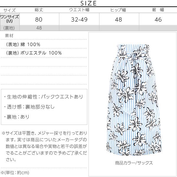 ストライプ×花柄タイトスカート [M2158]のサイズ表
