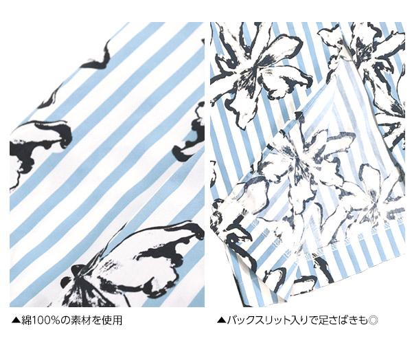 ストライプ×花柄タイトスカート [M2158]