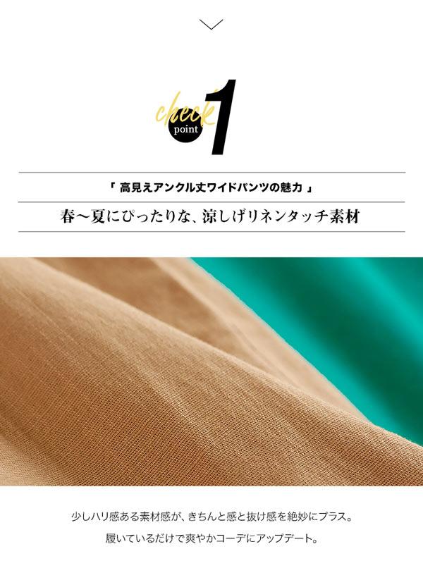 大人気ブロガーNorikoさんとのコラボカラー新登場!リネンタッチアンクル丈ワイドパンツ [M2159]