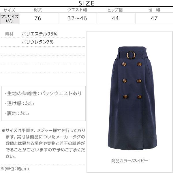取り外し可能ウエストベルト付き☆トレンチ風タイトスカート [M2160]のサイズ表