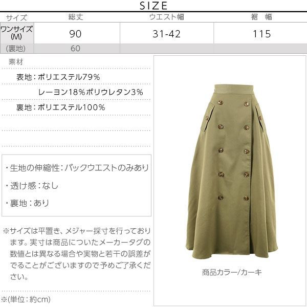 バックウエストゴム☆マキシトレンチスカート [M2163]のサイズ表