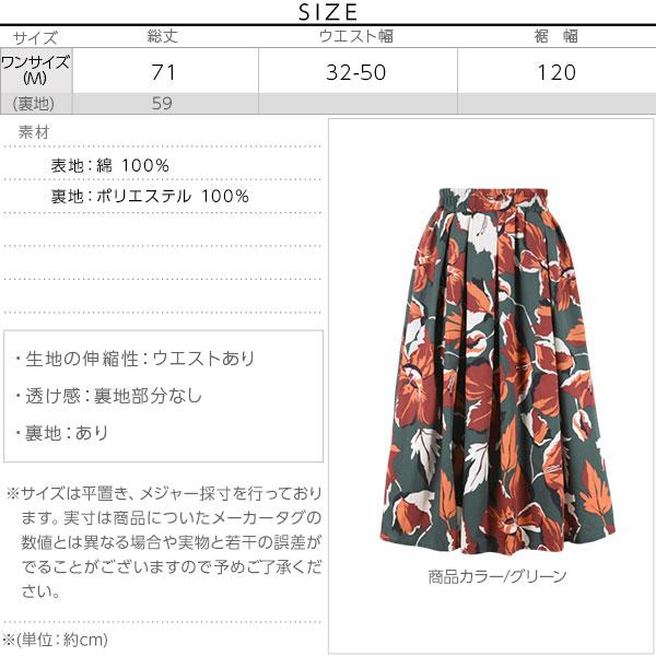 ウエストゴム☆フラワープリントフレアスカート [M2164]のサイズ表