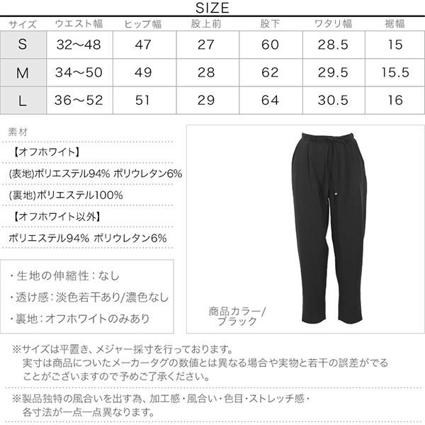 リボン付きリラックステーパードパンツ [M2166]のサイズ表