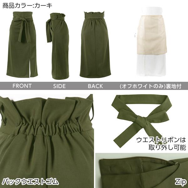 取り外し可能ウエストリボン付★スリット入りポンチタイトスカート[M2171]