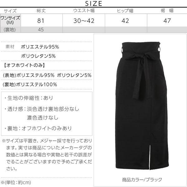 取り外し可能ウエストリボン付★スリット入りポンチタイトスカート[M2171]のサイズ表