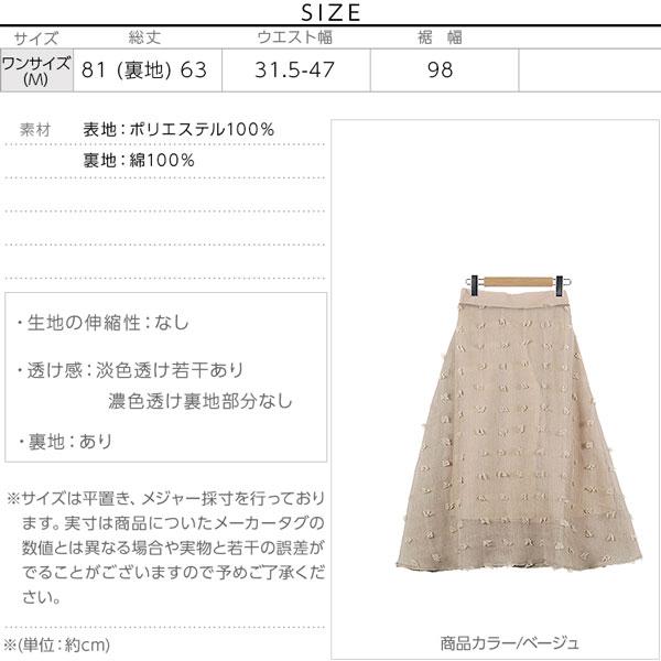 ポイントフリンジミディスカート [M2172]のサイズ表
