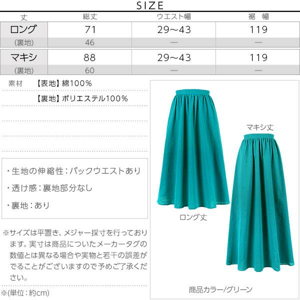 [マキシ/ロング]選べるコットンフレアスカート [M2176]のサイズ表