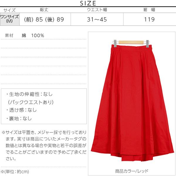 バックウエストゴム☆フロントタック☆チノ素材マキシフレアスカート [M2178]のサイズ表