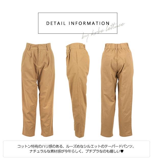 バックウエストゴム★コットンテーパードパンツ [M2181]