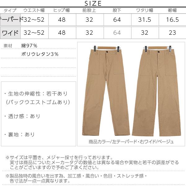 選べる[テーパードorワイド]2type☆ストレッチベイカーパンツ [M2186]のサイズ表