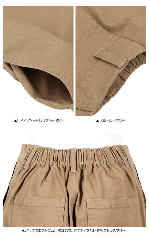 選べる[テーパードorワイド]2type☆ストレッチベイカーパンツ [M2186]
