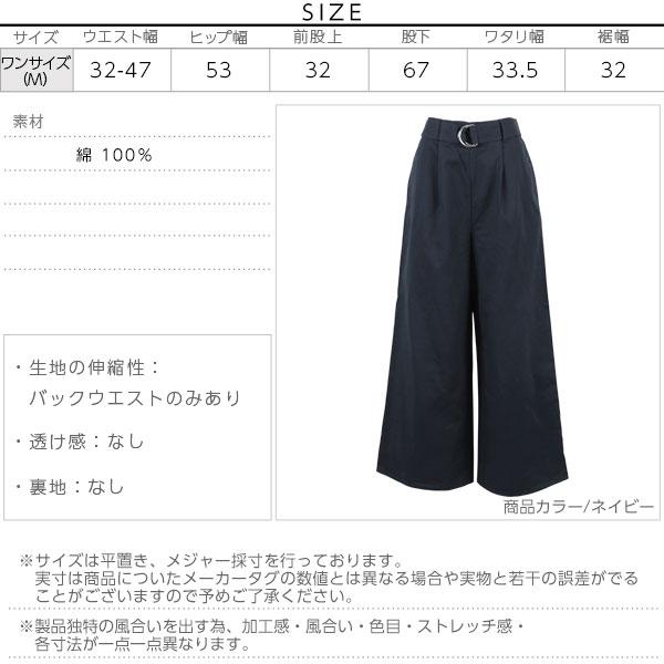 バックウエストゴム★ベルト付チノワイドパンツ [M2188]のサイズ表