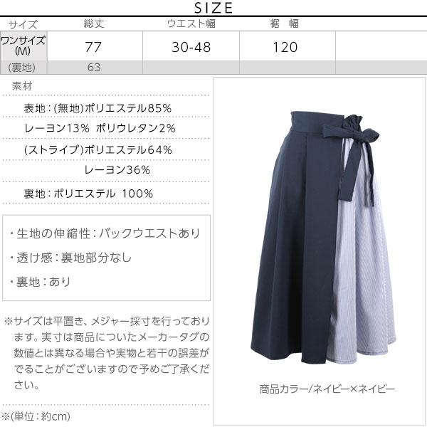 バックウエストゴム★ツイル×ストライプ切替フレアスカート [M2189]のサイズ表