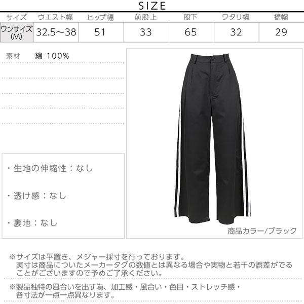 ラインデザイン☆ハイウエストワイドチノパンツ [M2191]のサイズ表