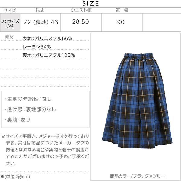 マドラスチェックフレアスカート [M2192]のサイズ表