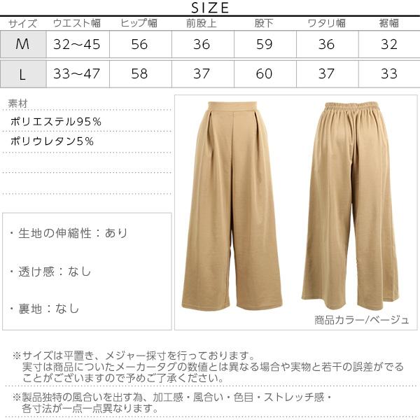 [M/L]2サイズ展開☆ポンチ素材フロントタックワイドパンツ [M2193]のサイズ表