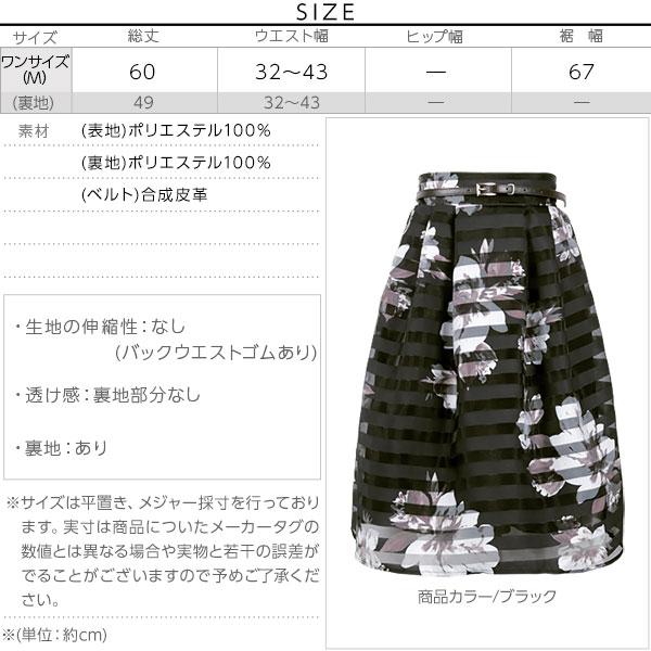 花柄×オーガンジーボーダーフレアスカート [M2194]のサイズ表