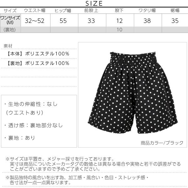 ウエストゴム☆ジョーゼット素材☆ドット柄フレアショートパンツ [M2198]のサイズ表