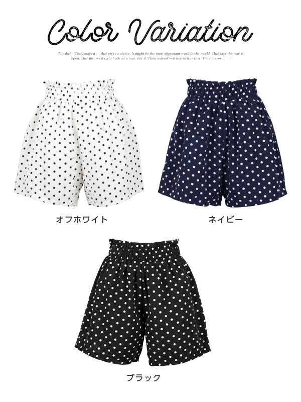 ウエストゴム☆ジョーゼット素材☆ドット柄フレアショートパンツ [M2198]