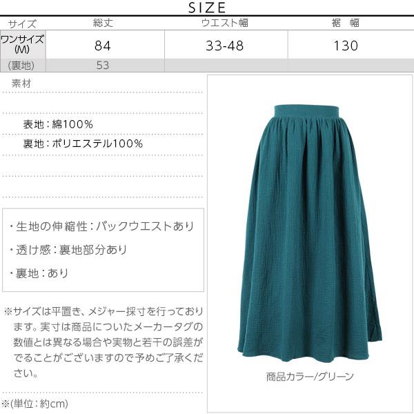 ダブルガーゼマキシ丈スカート [M2205]のサイズ表