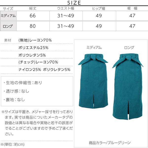 選べる2丈ストレッチタイトスカート [M2207]のサイズ表
