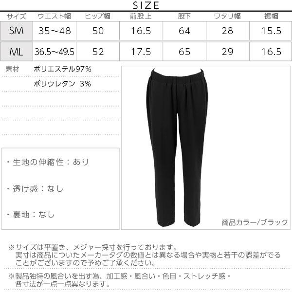 [選べる2size]ウエスト調節アジャスター付き☆マタニティテーパードパンツ [M2211]のサイズ表