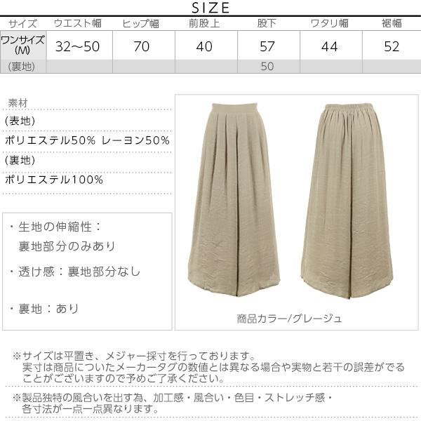 リネンタッチ楊柳スカンツ [M2213]のサイズ表