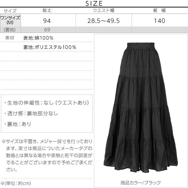 ティアードロングスカート [M2221]のサイズ表