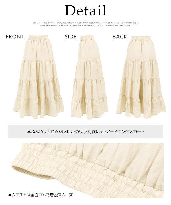ティアードロングスカート [M2221]