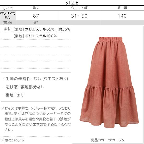 裾切り替えフレアスカート [M2222]のサイズ表