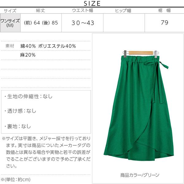 リネンタッチラップスカート [M2223]のサイズ表