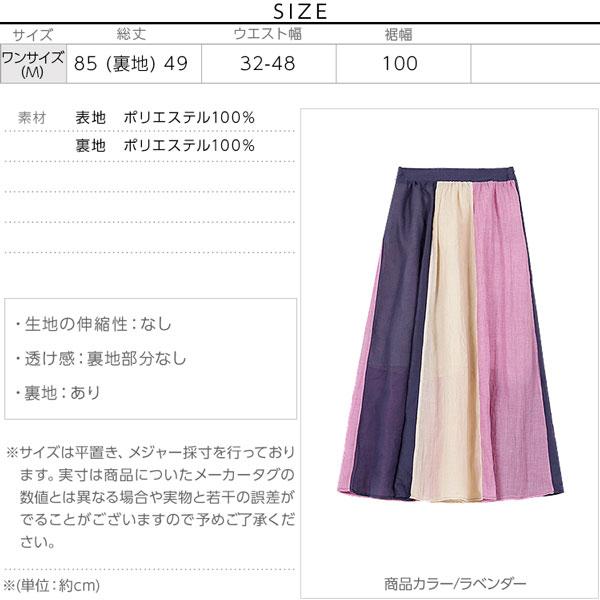 バイカラーフレアマキシスカート [M2232]のサイズ表