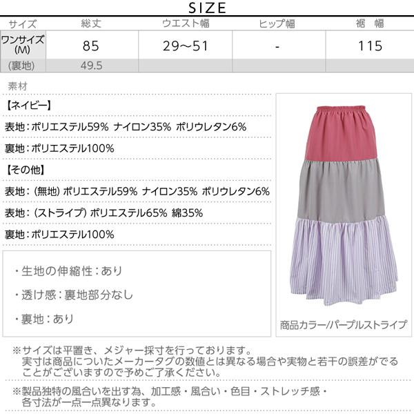 ティアード配色スカート [M2234]のサイズ表