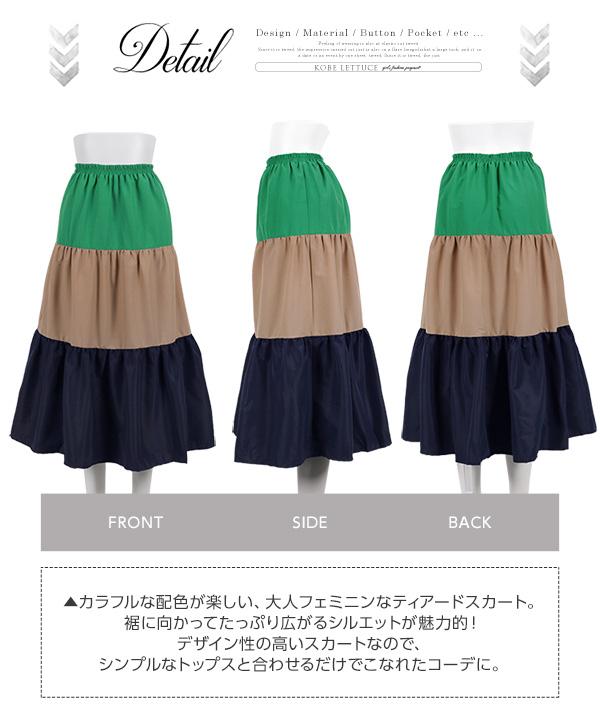 ティアード配色スカート [M2234]