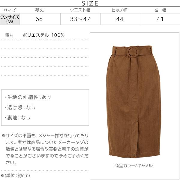 フェイクスエードタイトスカート [M2236]のサイズ表