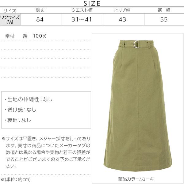 Dカンベルト付きタイトマキシスカート [M2238]のサイズ表