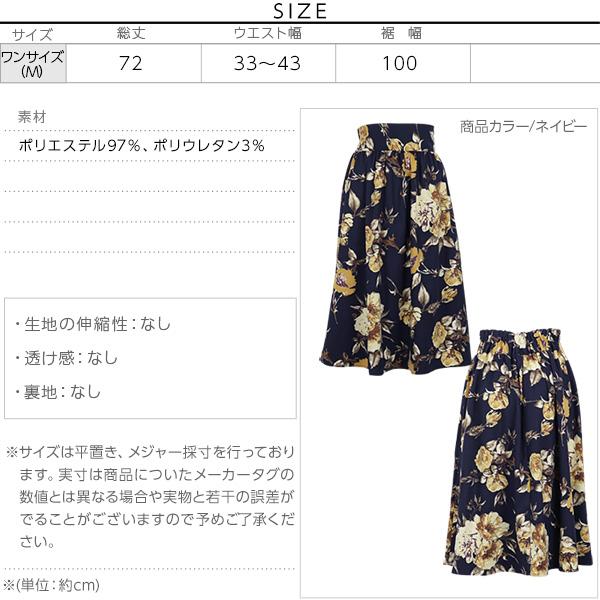 サンディング花柄フレアスカート [M2240]のサイズ表