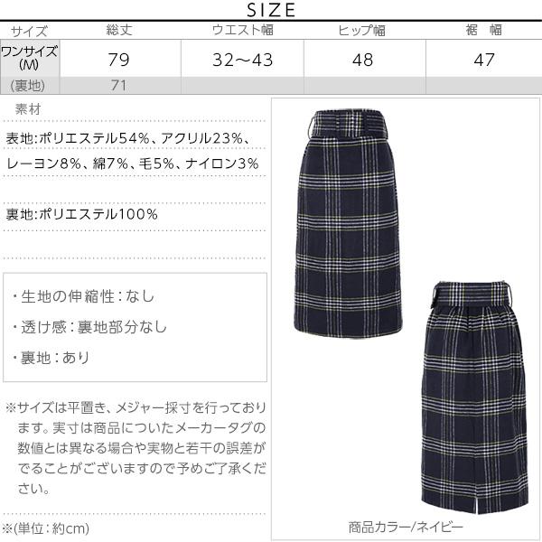 起毛チェックベルト付きタイトスカート [M2241]のサイズ表