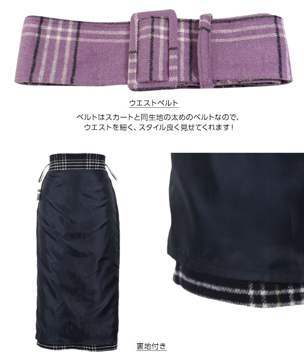 起毛チェックベルト付きタイトスカート [M2241]