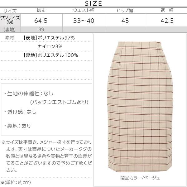 チェック柄ミディ丈タイトスカート [M2244]のサイズ表