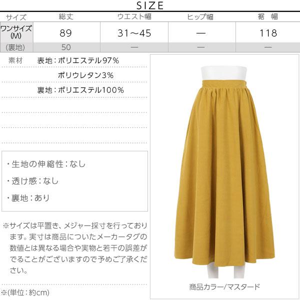 マキシ丈フェイクスエードフレアスカート [M2245]のサイズ表