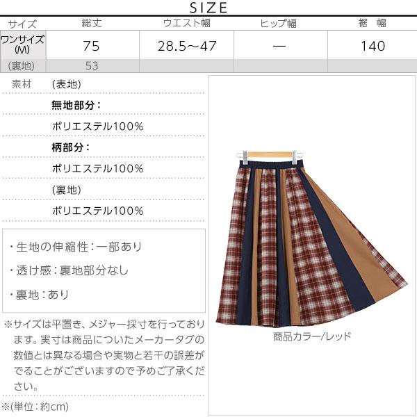 チェックパネルジョーゼットスカート[M2248]のサイズ表