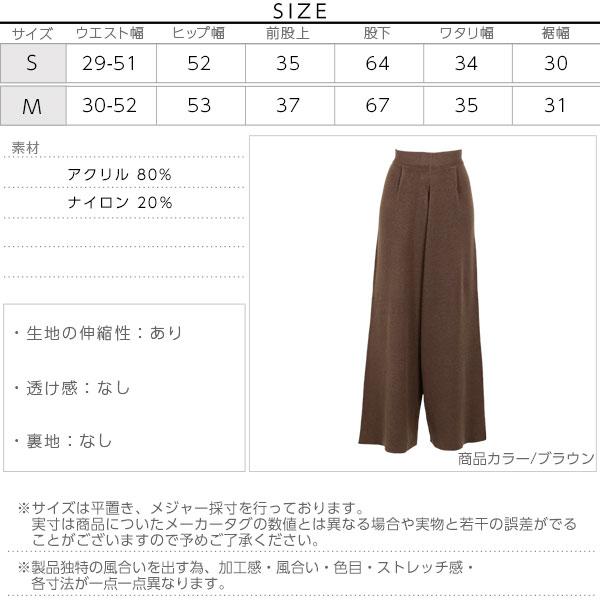 【akiicoさんコラボ】ミラノリブニットパンツ [M2250]のサイズ表